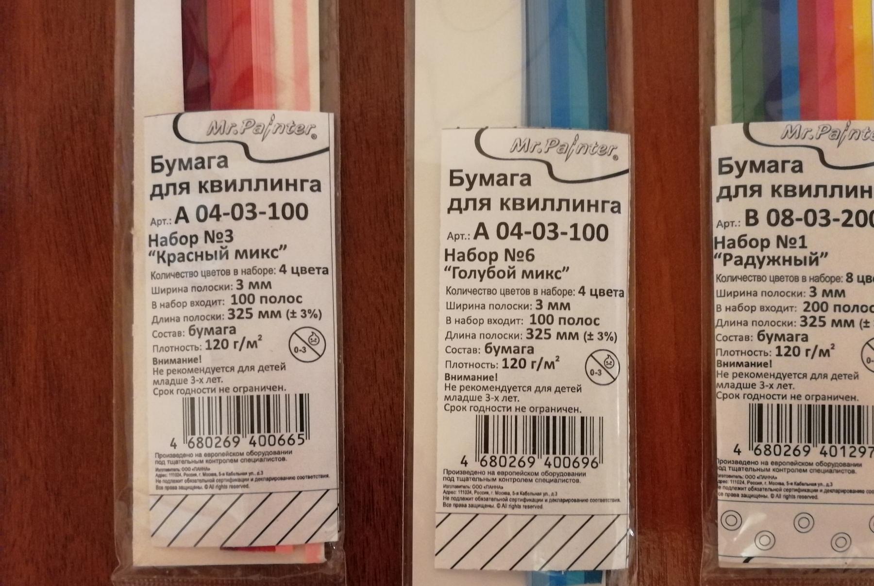 Цветные бумажные квиллинг полоски для бумагокручения 3мм 120г
