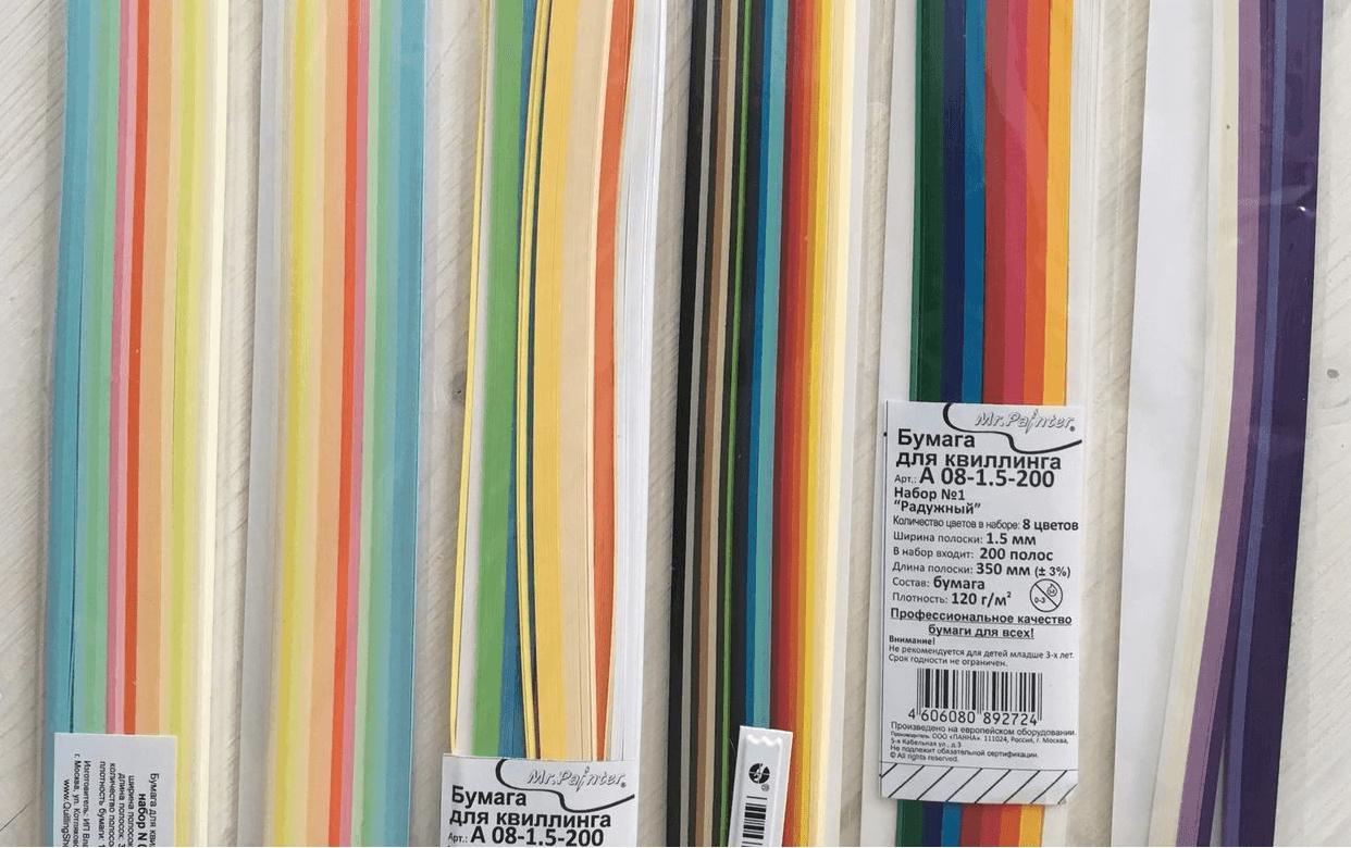 Бумажные полоски для квиллинга 1.5 200г