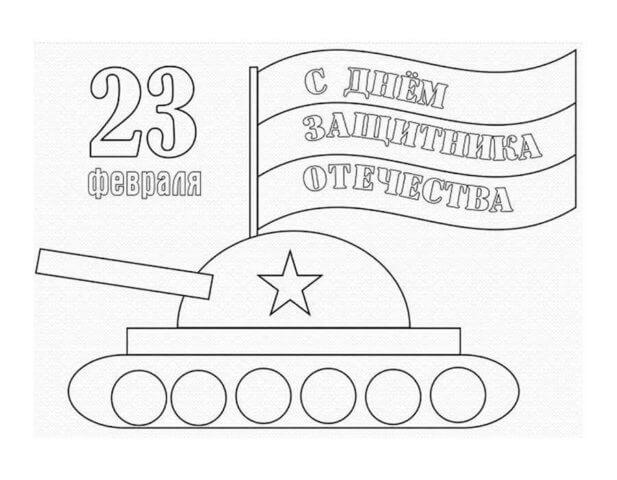 Схема шаблон к 23 февраля дню защитника отечества