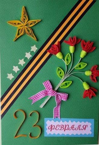 Готовая квиллинг открытка к 23 февраля