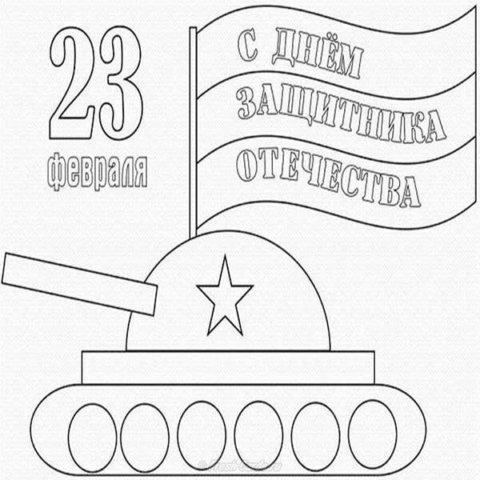 Схема шаблон открытки к 23 февраля дню защитника отечества