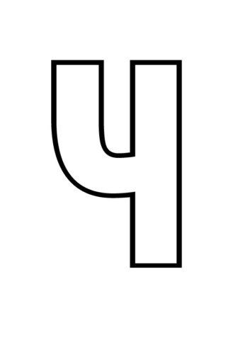 Схема шаблон буквы Ч русского алфавита