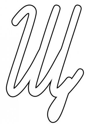 Схема шаблон буквы Щ русского алфавита