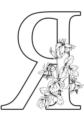 Схема шаблон буквы Я русского алфавита