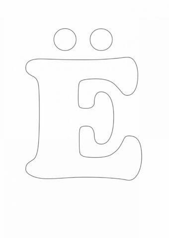 Схема шаблон буквы Ё русского алфавита