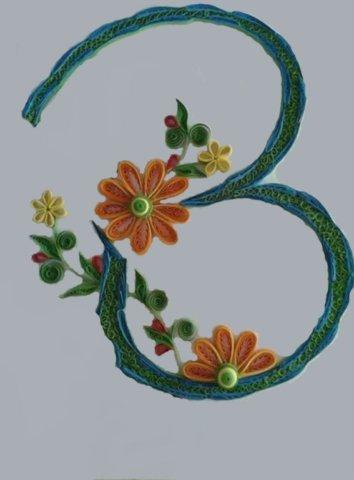 Объёмная бумажная буква З Русского алфавита в стиле квиллинга