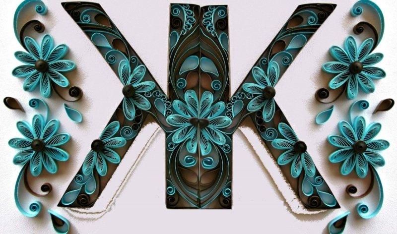 Объёмная бумажная буква Ж Русского алфавита в стиле квиллинга