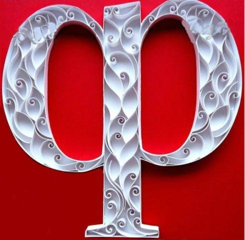 Объёмная бумажная буква Ф Русского алфавита в стиле квиллинга