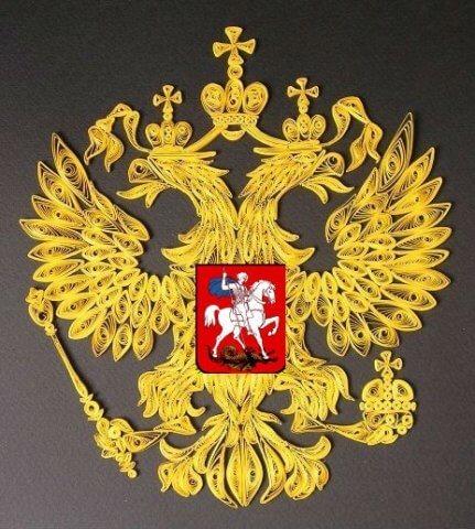 Готовый герб РФ в технике квиллинг
